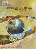 (새책) 7차 고등학교 역사부도 교과서 (신유 최용규) (7-4)
