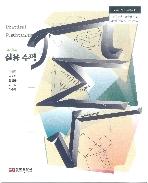 고등학교 실용수학 교과서 (웅보출판사-이장주)