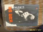 모아  / 남자의 침묵 3 (끝) / 이원호 소설 -93년.초판.설명란참조