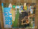 서울문화사 / 우먼센스 인테리어 무크 전원주택 -사진많이 오려냄. 꼭상세란참조