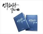 (4월혁명 이후 민주화운동 사료집)민주화 운동일지(전2권) - 1960.4.26 ~ 1961.5.16