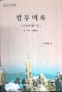 정주수 회고문집 제3집 법무여록 -법무사시대 편- [1988~현재] #