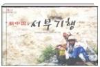 신중국 서부기행 - 3만 2천 KM에 달하는 중국 서부를 90일 간 자동차로 달리며 기록한 취재기사를 모은 책 초판1쇄