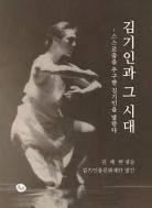 김기인과 그 시대 + 고독한 순례자 김기인 (전2권)