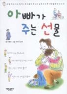 아빠가 주는 선물 (아동/상품설명참조/2)