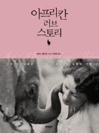 아프리칸 러브 스토리 - 고아 코끼리들의 엄마, 그 경이로운 날들의 기록 (에세이/상품설명참조/2)