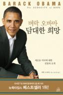 버락 오바마의 담대한 희망 (정치/양장본/상품설명참조/2)