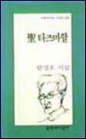 성 타즈마할 - 함성호 시집 (문학과지성시인선 208) (1998 초판)