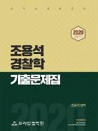 2020 조용석 경찰학 기출문제집 #