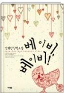 베이비 베이비 - 강희정 장편소설(핸드북) 초판 1쇄
