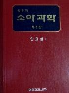 홍창의 소아과학 (양장)