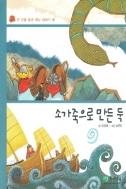 소가죽으로 만든 둑 - 천 년을 빛낸 역사 이야기 충 (아동/2)
