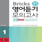 사회평론 Bricks 브릭스 중학 영어 듣기 모의고사 20 - 1 (2017년/ 최신 개정판) - 중등/ 최신간 새책 / 당일발송