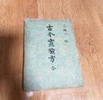 고금실험방(古今實驗方)전 /1966년초판본/실사진첨부/10