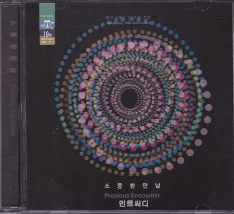 템플스테이 10주년 기념 음반 : 소중한 만남 (이효리, 루시드 폴, 이루마, 조윤성)