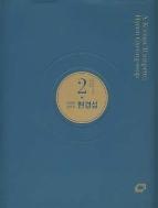 트럼펫 연주자 현경섭 (대한민국 역사박물관 소장자료집 2)  (CD 포함)