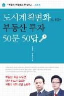 도시계획변화로 읽는 부동산투자 50문 50답 (경제/2)