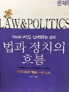 2016 법과 정치의 흐름(문제편) - 박근수