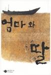엄마와 딸 (에세이/상품설명참조/2)