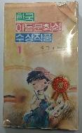 한국아동문학상수상작품 1