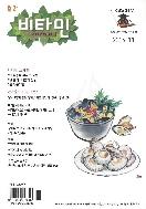 월간 비타민 2016년-11월호 (Vitamin) (407-2)