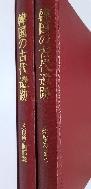 한국의 고대유적 1 신라편(경주) 2.백제.가야편 (일본어판)중앙공론사