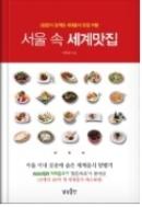서울 속 세계맛집 - 2천만이 검색한 세계음식 맛집 여행 초판1쇄