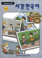 서강한국어3B(Workbook) /서강대한국어교육원
