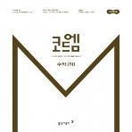 2018년 동아출판 코드엠 고등 수학 하 (최신 개정판)/ 최신간 새책 / 당일발송