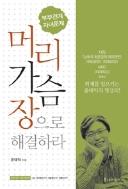 머리 가슴 장으로 해결하라 - 부부관계, 자녀문제 (가정/상품설명참조/2)