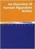 한국미술 구상작가 총람 상품소개 참고하세요