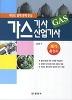가스 기사 산업기사 필기 총정리 - 과년도 출제 문제 중심, 8판