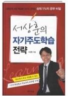 서상훈의 자기주도학습 전략 - 대한민국 대표 학습법 강사가 전하는 상위 1%의 공부 비밀 초판2쇄