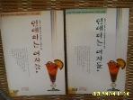 유니콘 2권/ 연애하는 여자들 2.3 (끝) / D. H. 로렌스. 나혜미 옮김 -97년.초판.꼭설명란참조