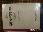 한국사전연구사 / 임상검사의학사전 / 임상검사의학편찬위원회 편 -아래참조