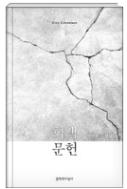 회색 문헌 - 한국일보문학상, 김유정문학상, 백신애문학상 수상 작가 강영숙의 다섯번째 소설집