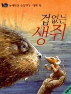 겁없는 생쥐 (아동/상품설명참조/2)