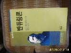 새길 / 반듀링론 (새길신서2) / 프리드리히 엥겔스. 김민석 옮김 -87년.초판.설명란참조