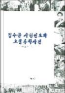 김두한 사형언도와 오물투척사건 -  김두한 의원의 이야기를 그린 책(핸드북)