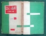 시인과 산양 (1958년 장학출판사 초판, 박화목 제1시집)