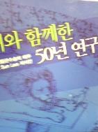 쥐와 함께한 50년 연구 -미세혈관수술의 태두 Dr.Sun Lee 자서전  [이선/미디어줌]