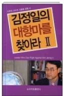 김정일의 대항마를 찾아라 2 - 이주천 교수의 신용골 칼럼  초판 1쇄