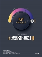 531 프로젝트 PROJECT 생활과 윤리 H (Hyper) (2021년용) ★선생님용★ #