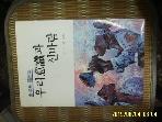 하산출판사 / 우리의식과 신바람 / 김진기 수상집 -87년.초판.설명란참조