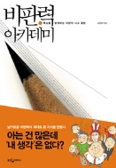 비판력 아카데미 - 핵심을 장악하는 비판적 사고 훈련 (인문/상품설명참조/2)