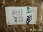 상아 / 우리끼리의 사랑학 / 박미경 이야기 시집 -90년.초판.설명란참조