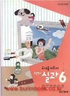 (새책수준) 8차 초등학교 교사용 지도서 실과 6 지도서 (두산동아 서우석) (556-6)