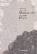 경상지역 제철유적 출토시료의 자연과학적 분석보고서 2016 (고대제철 기획총서 제2책) (2016 초판)
