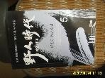 밀알 / 야인시대 5 ( 완결모름 ) / 이환경 소설 -02년.초판.꼭설명란참조
