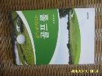 세종출판사 / 쉽게 풀어보는 골프 룰 / 최재철 편저 -14년.초판